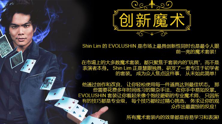 Evolushin Deluxe Magic Set (china) By Shin Lim - Trick