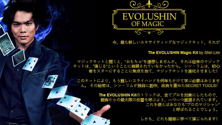 Evolushin Deluxe Magic Set (japan) By Shin Lim - Trick